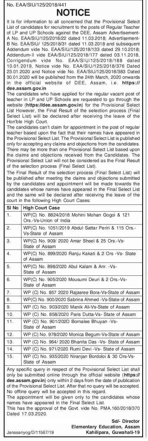DEE Assam UP Merit List 2020 district wise from dee.assam.gov.in